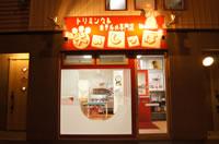 札幌市手稲区のペットショップ 犬のしっぽ (いぬのしっぽ) リーズナブルでトリミングやペットホテルも!